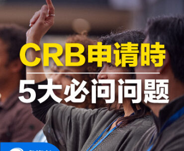 CRB申请時五大必问问题