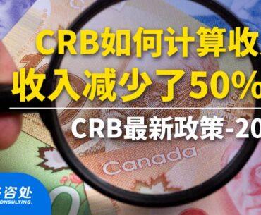 【CRB更新最新细则】