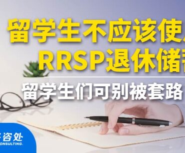 【RRSP退休储蓄】