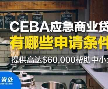 CEBA有哪些申请条件?