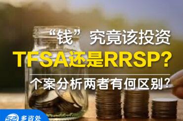 2021-02-05Social Media thumbnail_TFSA和RRSP这两者有何区别__xiaoetong