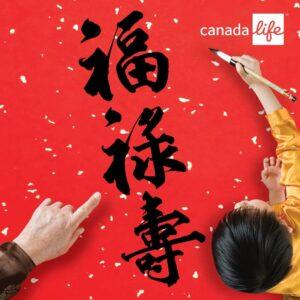 Canada Life推出四个月免保费的计划
