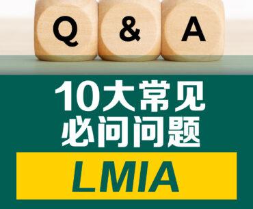LMIA 10大必問問題